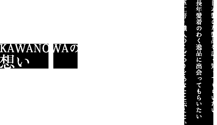 KAWANOWAの想い-日本製の革製品を広く知ってもらいたい、長年愛着のわく逸品に出会ってもらいたい、革工房・職人のこだわりをあなたに伝えたい