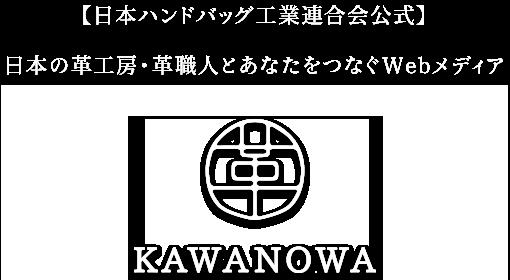 【日本ハンドバッグ工業連合会公式】 日本の革工房・革職人とあなたをつなぐWebメディア KAWANOWA