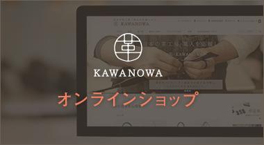 KAWANOWAオンラインショップ
