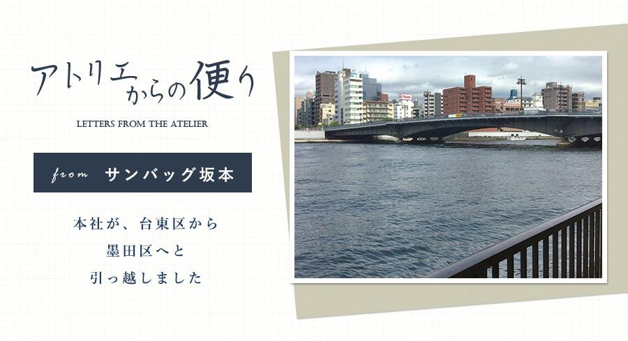 【アトリエからの便り】職人コラム-サンバッグ坂本「本社が、台東区から墨田区に引っ越しました」