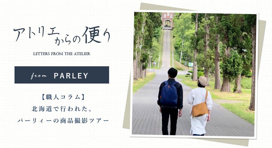北海道で行われた、パーリィーの商品撮影ツアー