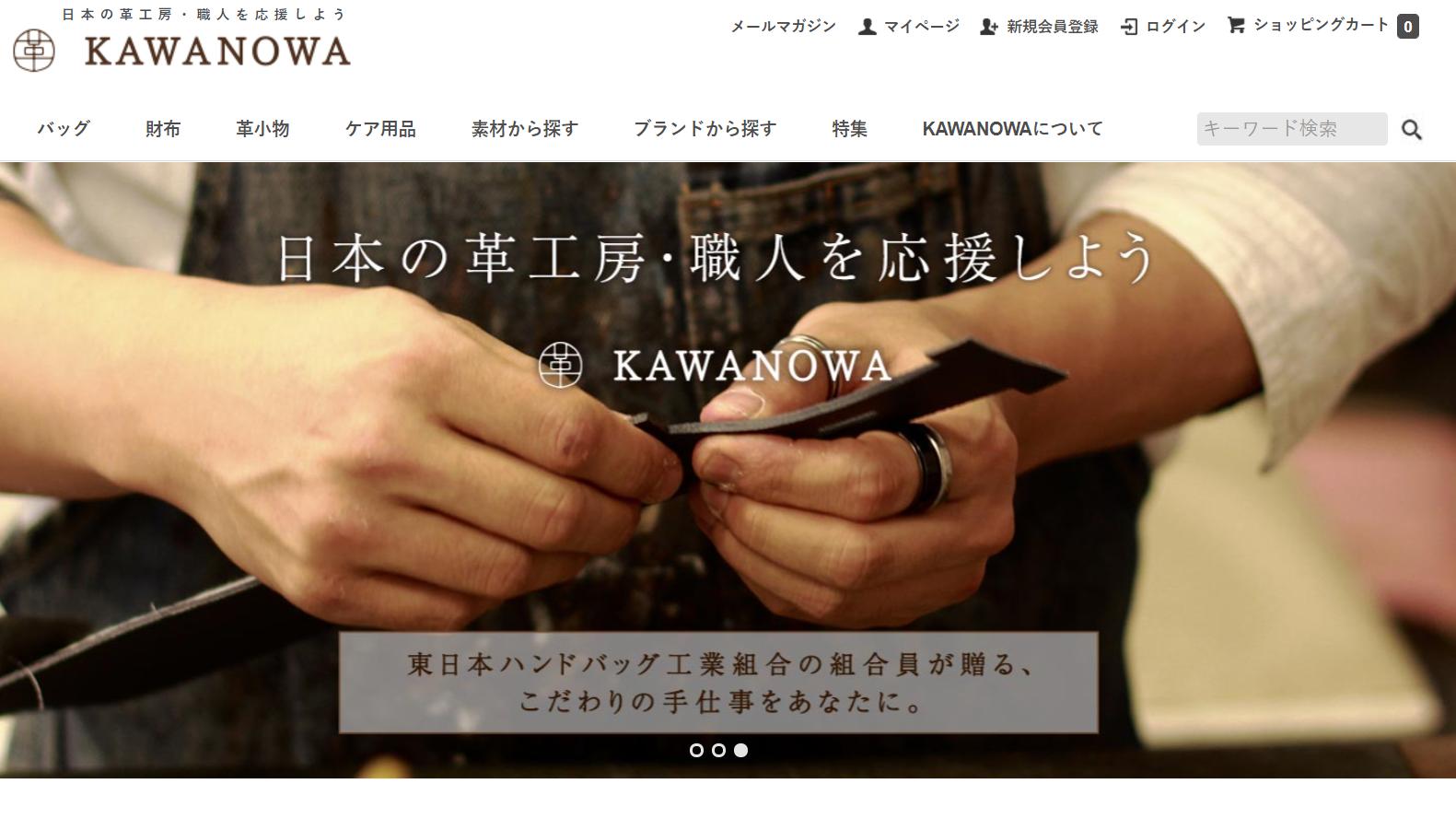 ブランド 日本 革